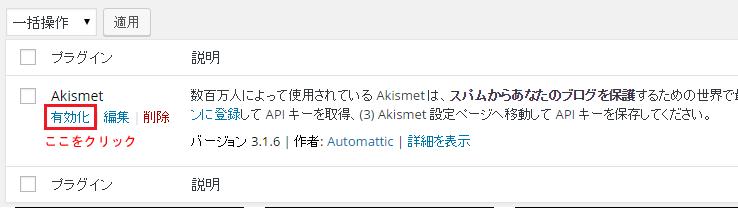 Akismet_2