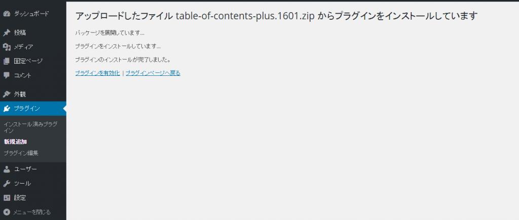 install_plugins_7