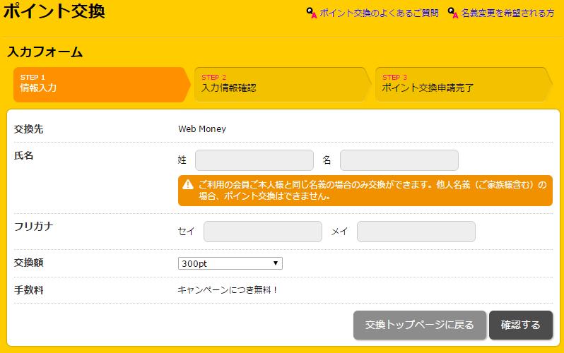 get_webmoney_03